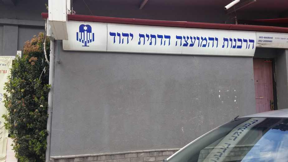 המועצה הדתית יהוד