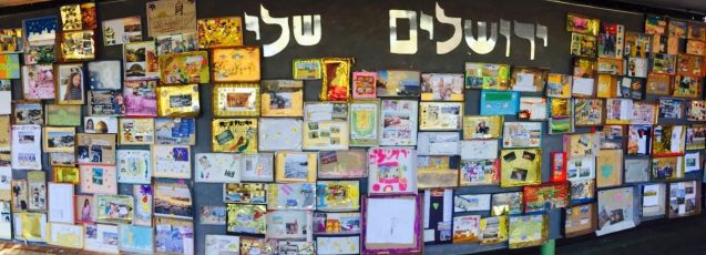 ביקור תלמידי בית הספר ״סביון-גני יהודה״ בירושלים