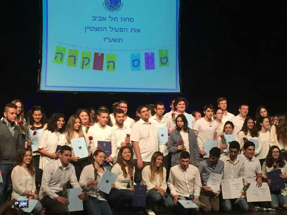 חמישה בני נוער מאור יהודה הוכתרו כמצטיינים בעשייה חברתית