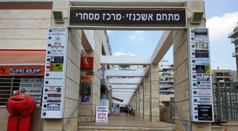 מתחם אשכנזי מרכז מסחרי