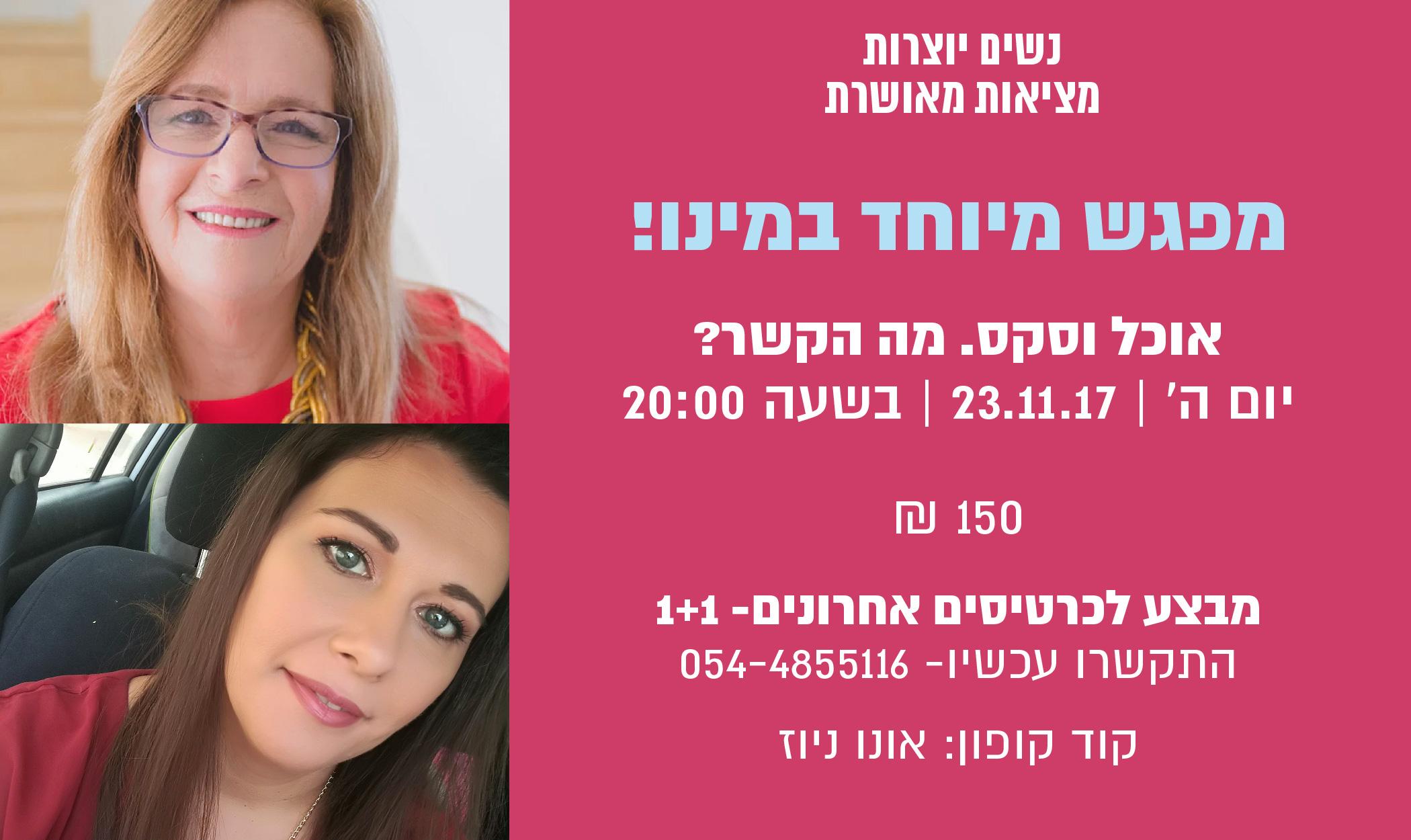 nashim_ono_FB 23-11_new