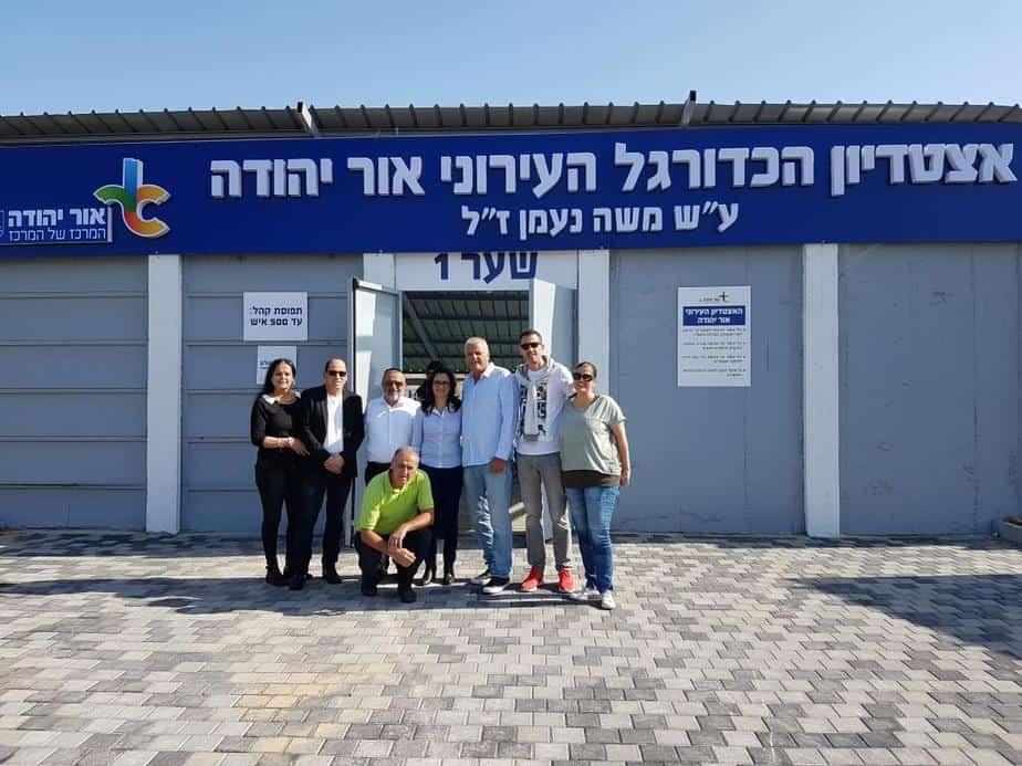 איצטדיון הכדוררגל באור יהודה