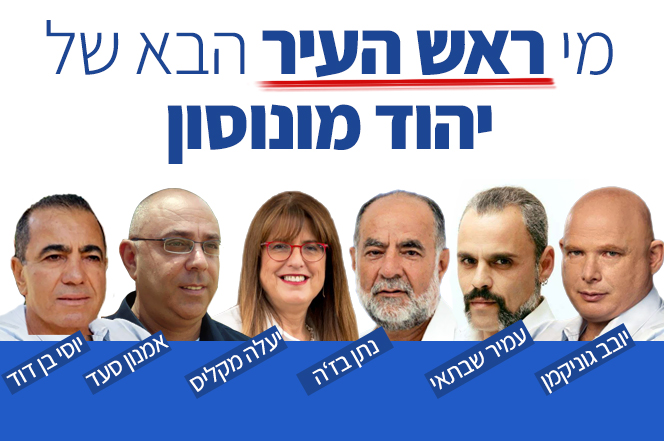 בחירות יהוד מונוסון