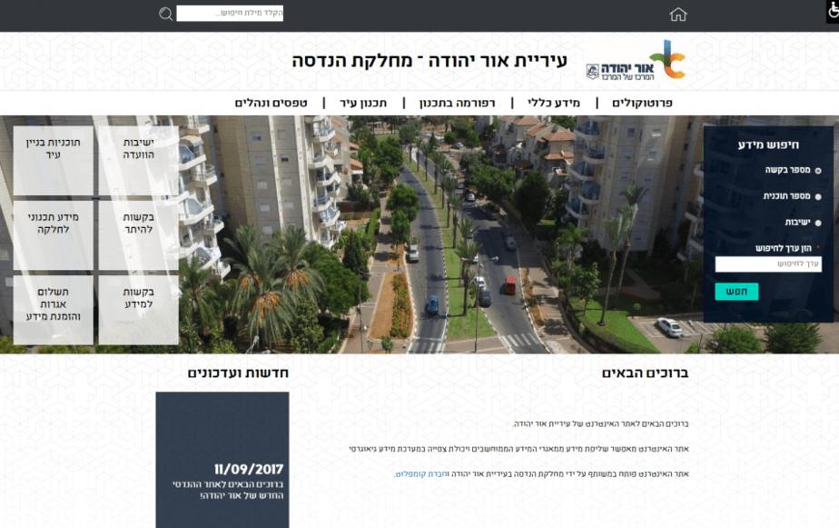 אגף הנדסה עיריית אור יהודה