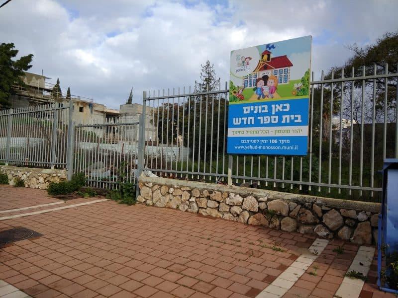 בית ספר יהודה הלוי