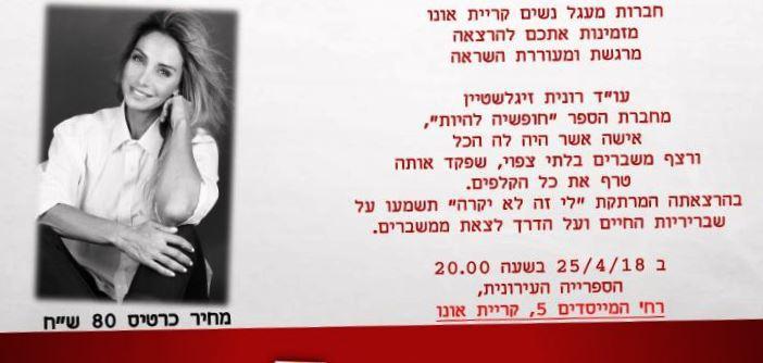 עו''ד רונית זיגלשטיין