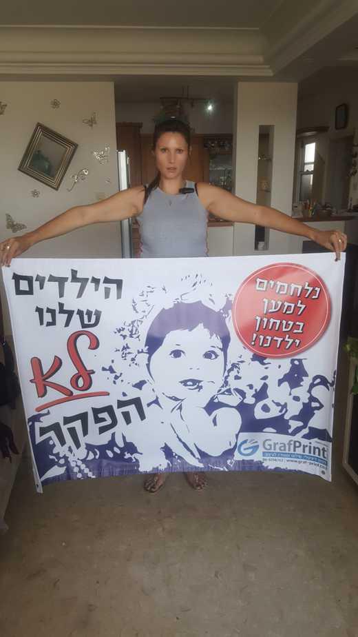 בגבעת שמואל ליליה ליהיא אבנרי יוזמת הפגנת הורים