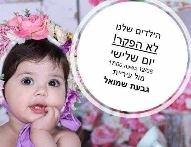 הפגנת ההורים בגבעת שמואל
