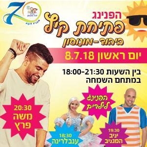 עיריית יהוד מונוסון פתיחת קיץ