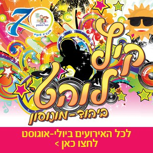 עיריית יהוד ארועי הקיץ