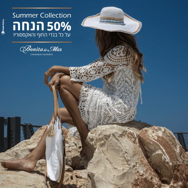 50% על בגדי חוף
