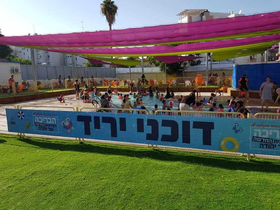 אירועי הקיץ באור יהודה