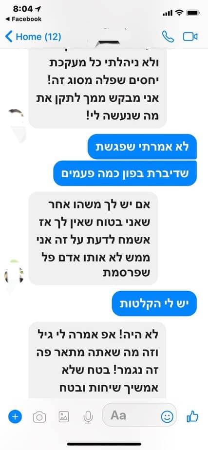 תיעוד הקשר האסור בין תושב גבעת שמואל לצעירה בת 13