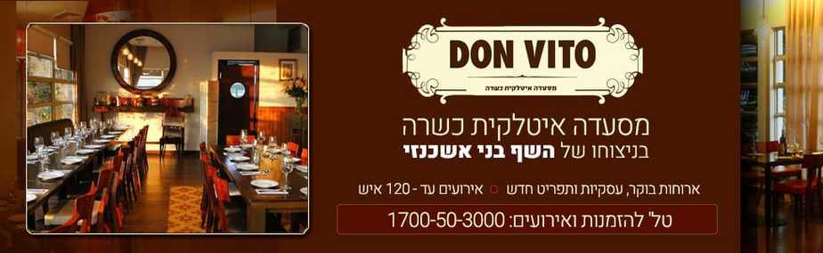 דון ויטו מסעדה אילקית