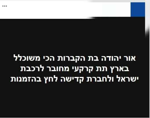 איומים על חיי ראש העיר ליאת שוחט