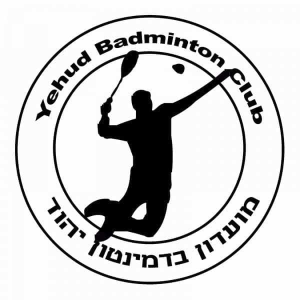 מועדון בדמינטון יהוד