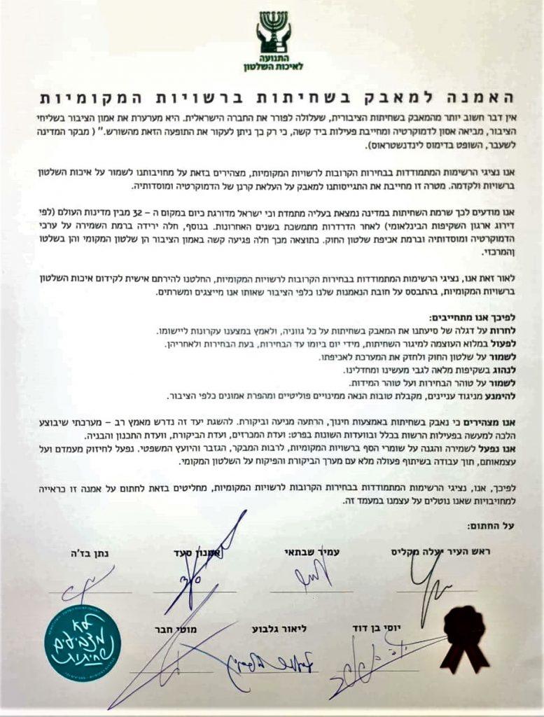 יהוד אמנה נגד שחיתות