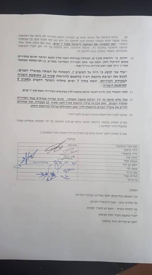 חברי מועצה ביהוד מתנגדים להסכם