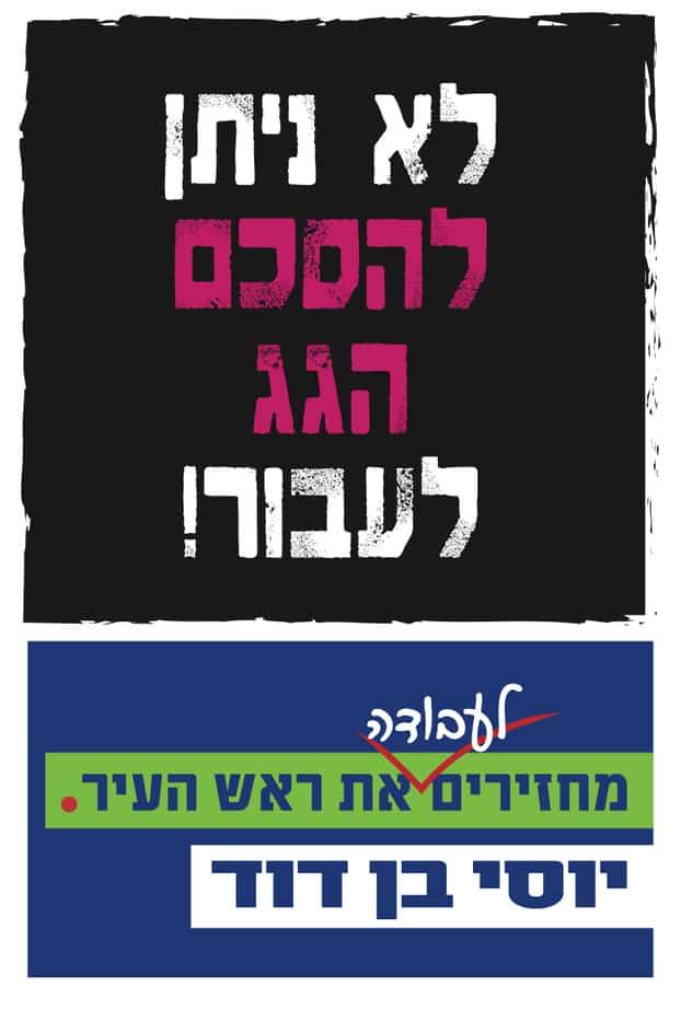 נגד הסכם הגג - יהוד מונוסון