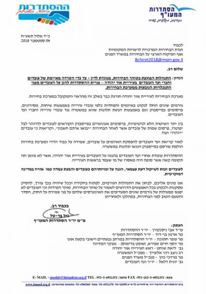 איומים על עובדי עירייה באור יהודה