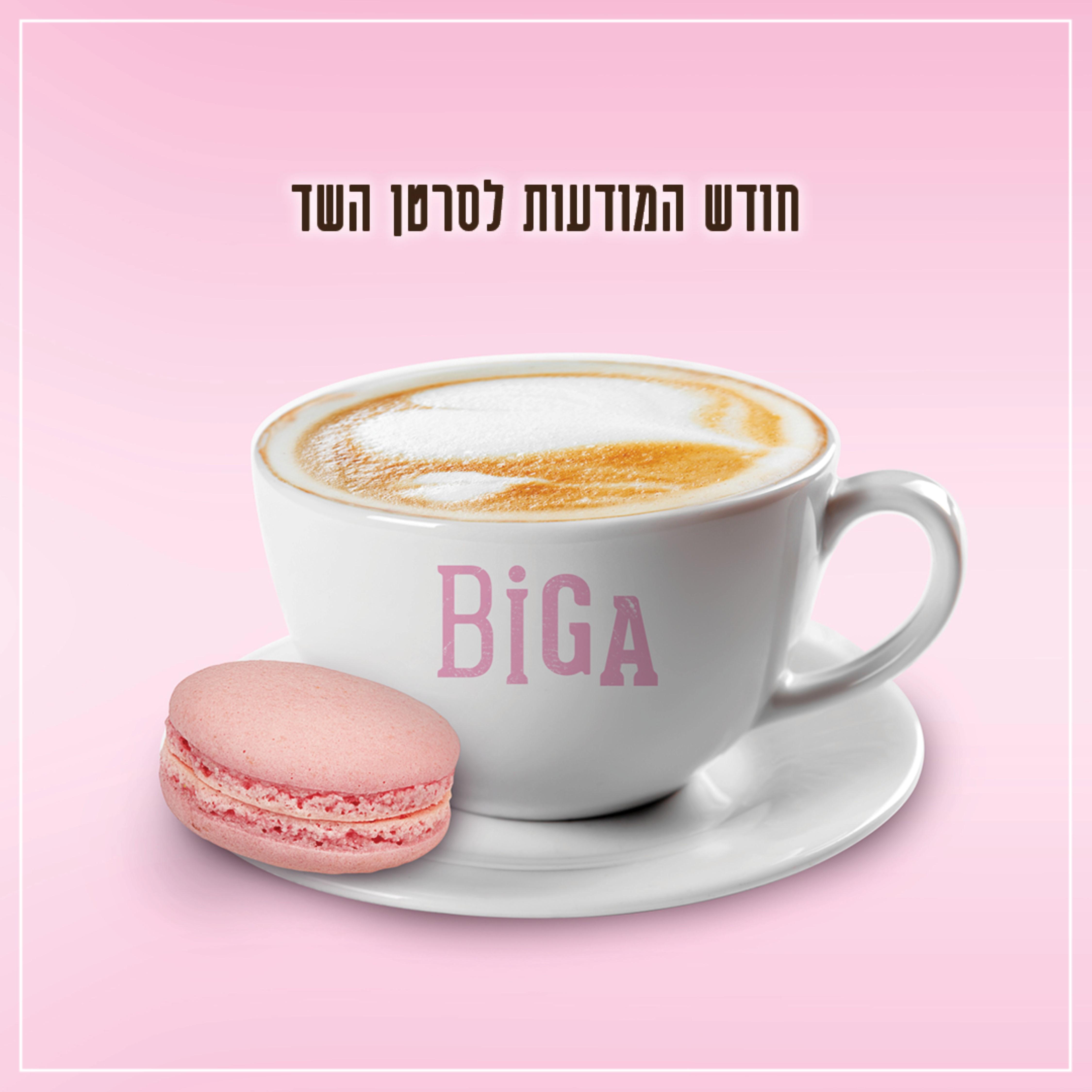 רשת קפה ביגה נרתמת לעידוד חודש המודעות לסרטן השד צילום סטודיו קפה ביגה ניתן לשימוש ללא תמורה (Custom)