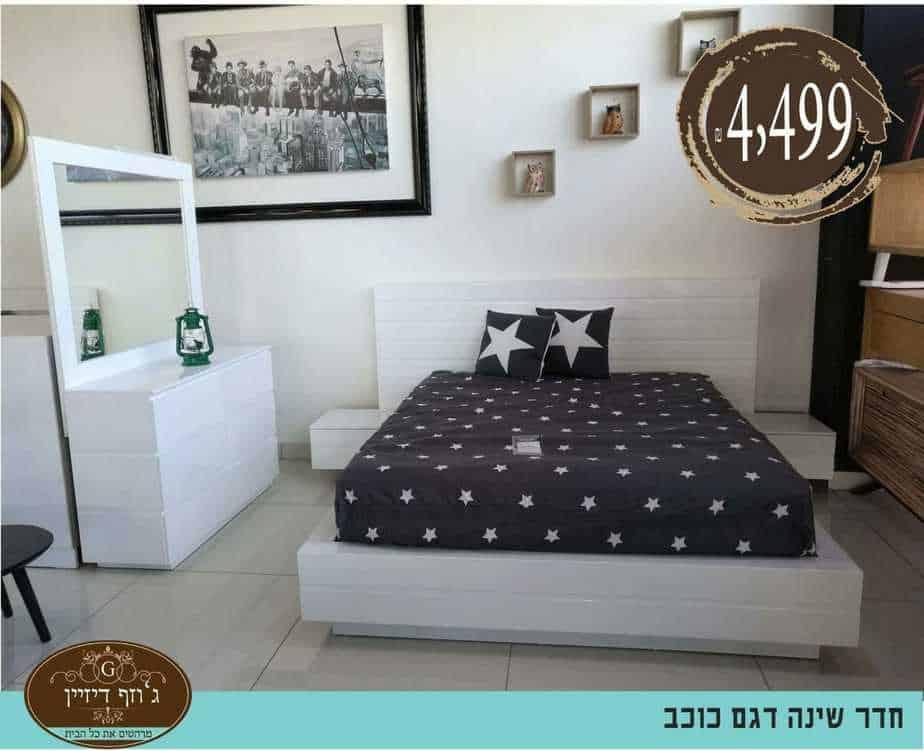 חדר שינה כוכב